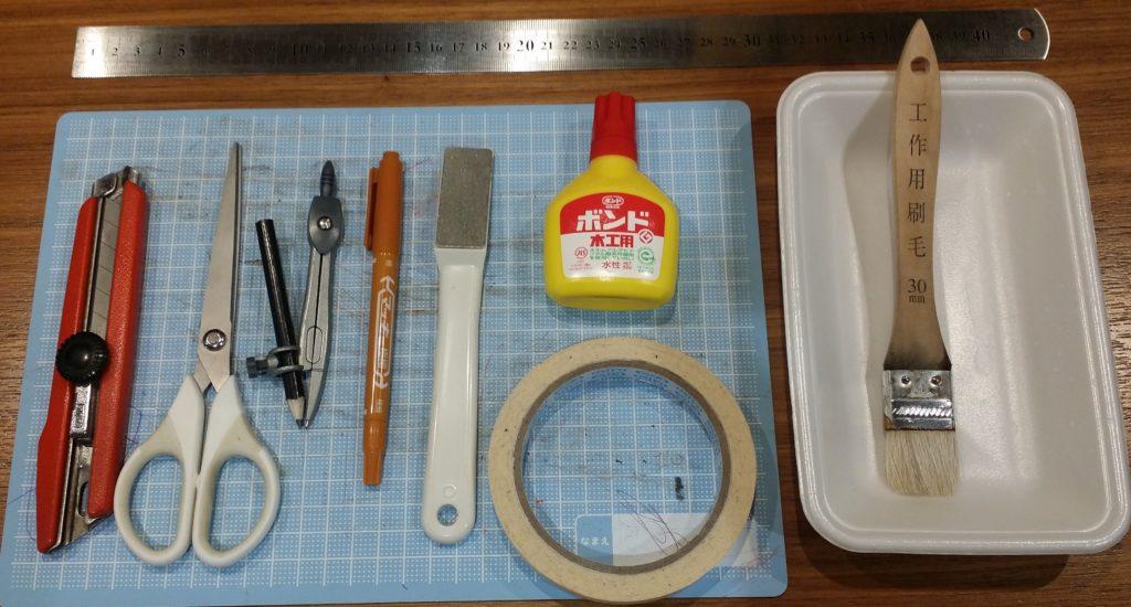 自作に使う道具