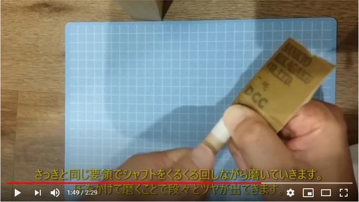紙やすりの裏面で側面を磨く
