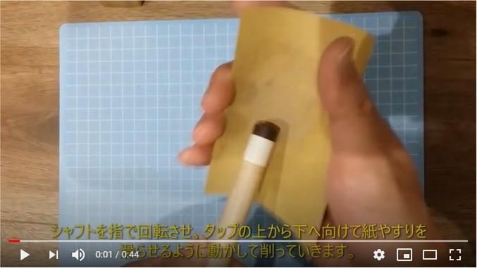 紙やすりを使ったタップのR出し