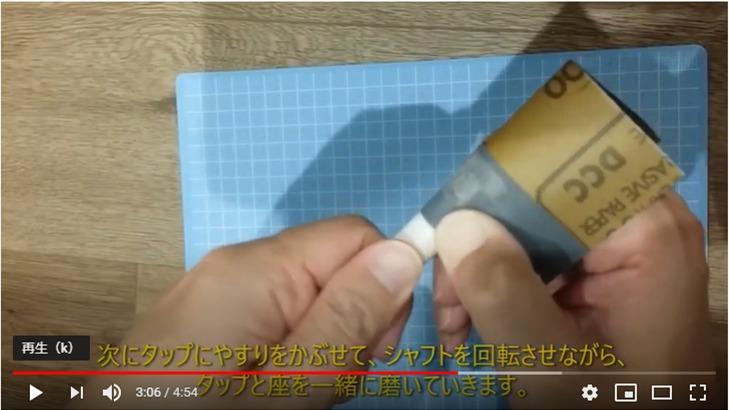 ポリカーボネート座の側面を紙やすりで磨く