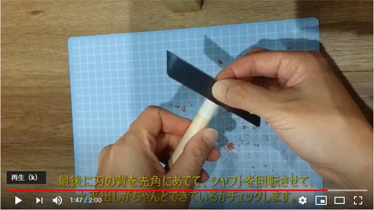 刃の背を当てて水平出しの完成度をチェック