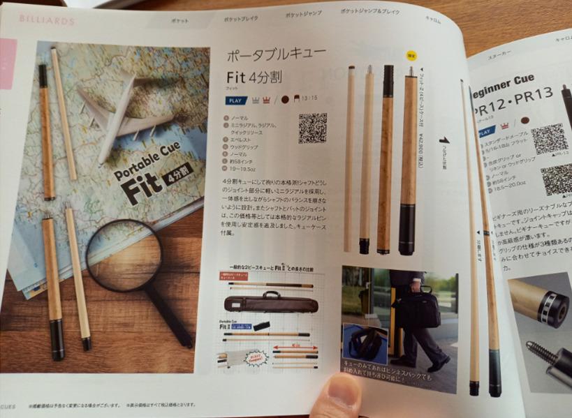 ニューアートカタログ2021(4分割キュー)