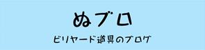 ビリヤード道具のブログ|ぬブロ